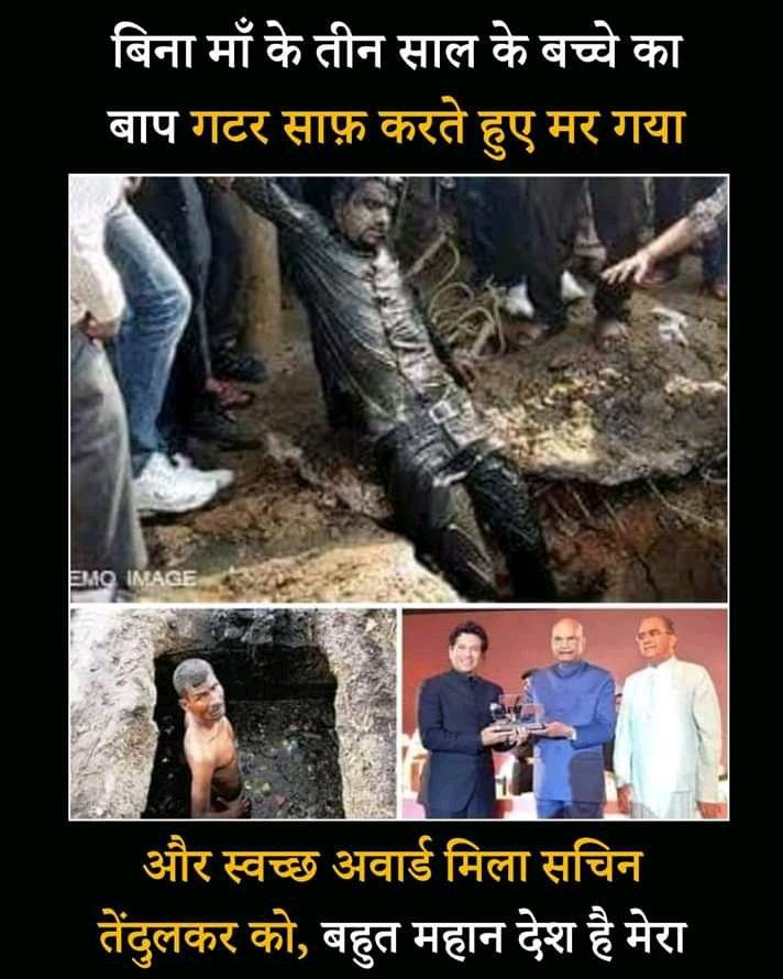३ साल बच्चे की बाप गटर साफ करते मर गया !और स्वच्छ अवार्ड मिला सचिन तेंदुलकर कोसचमुच मेरा देश महान है ।#sachintendulkar#swachhbharatabhiyan