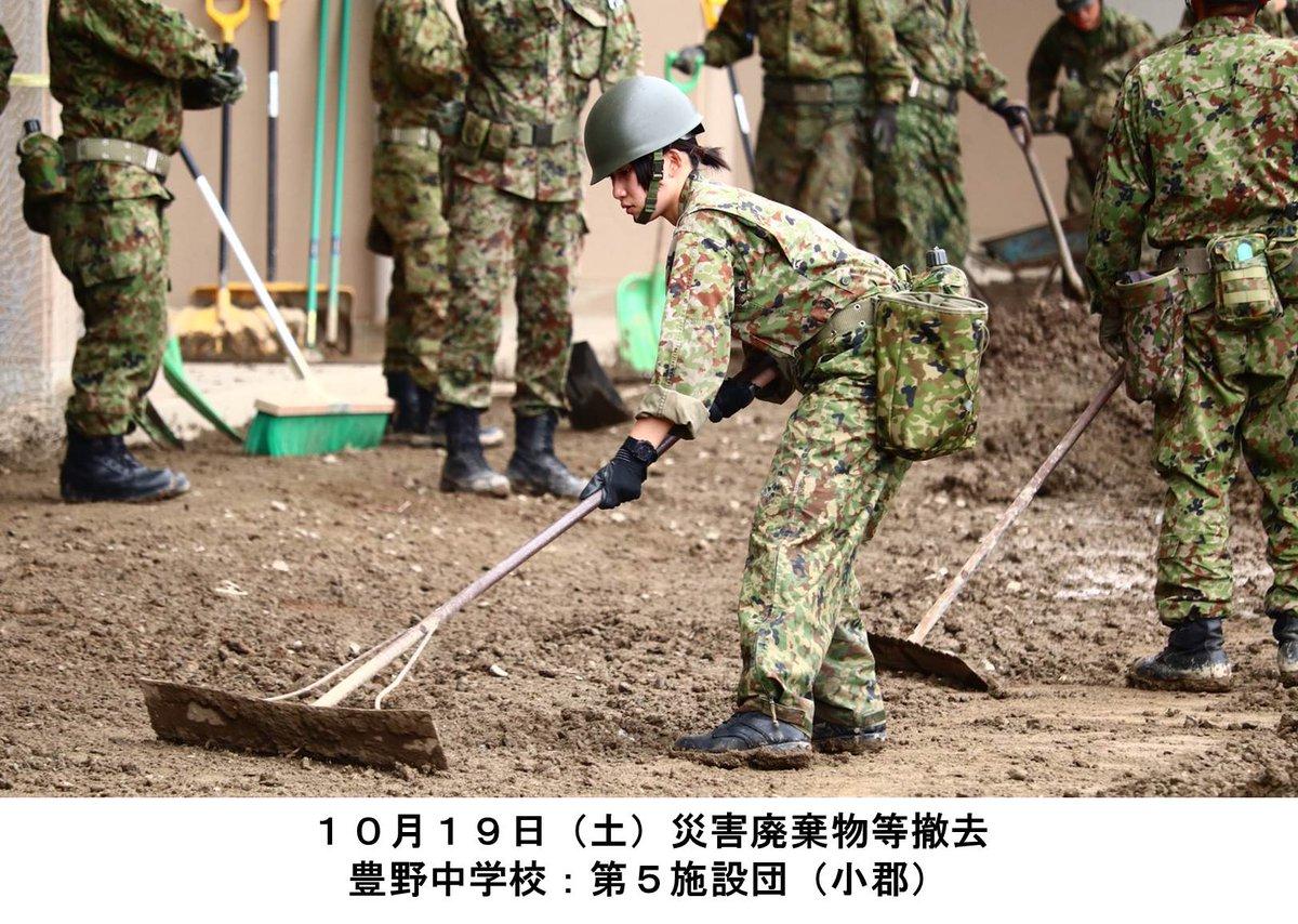 """陸上自衛隊西部方面隊 on Twitter: """"【令和元年 #台風19号 に係る ..."""