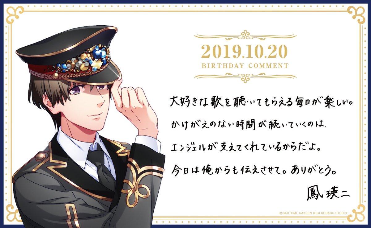 本日10月20日は鳳 瑛二さんの誕生日です。おめでとうございます!エンジェルのみなさんへコメントが届いています。(STAFF)