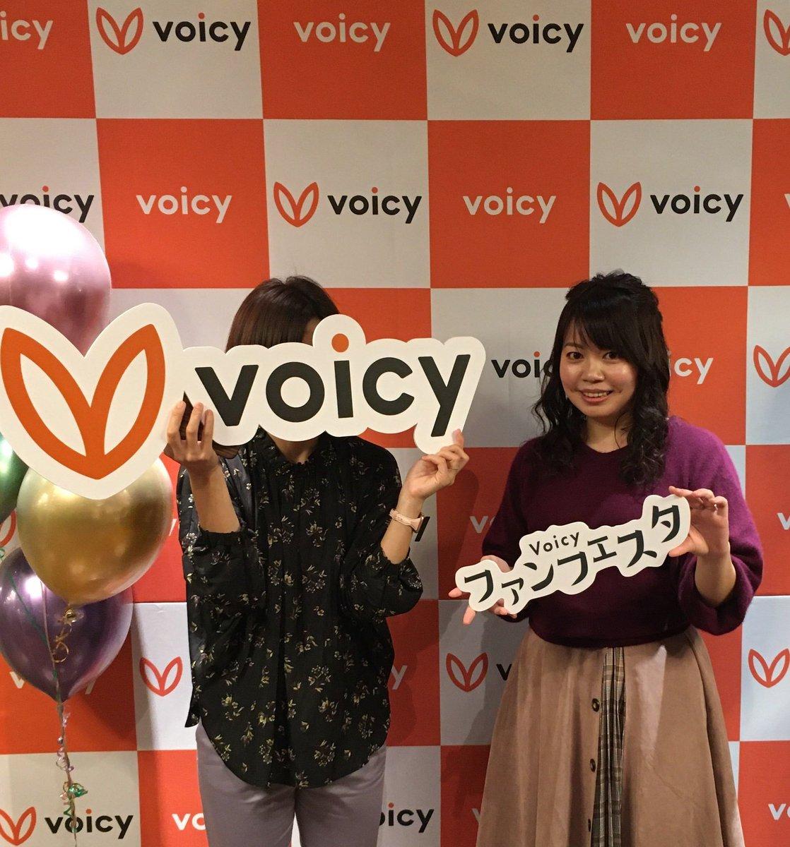 ✨まもなく #Voicyファンフェスタ 出演✨『#つれづれあやにー』 あやにーさん @ayanie_jp『ワーママはるラジオ』 ワーママはるさん @wa_mamaharuが、これから登場します!お二人の熱いトークをお見逃しなく!#Voicy