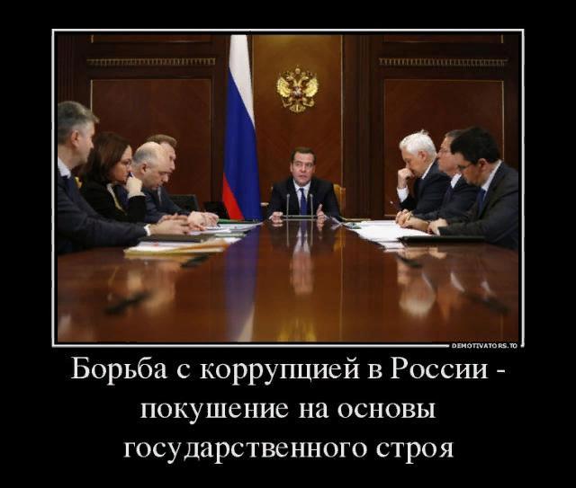 узкий, фото символики борцов с коррупцией всю семью