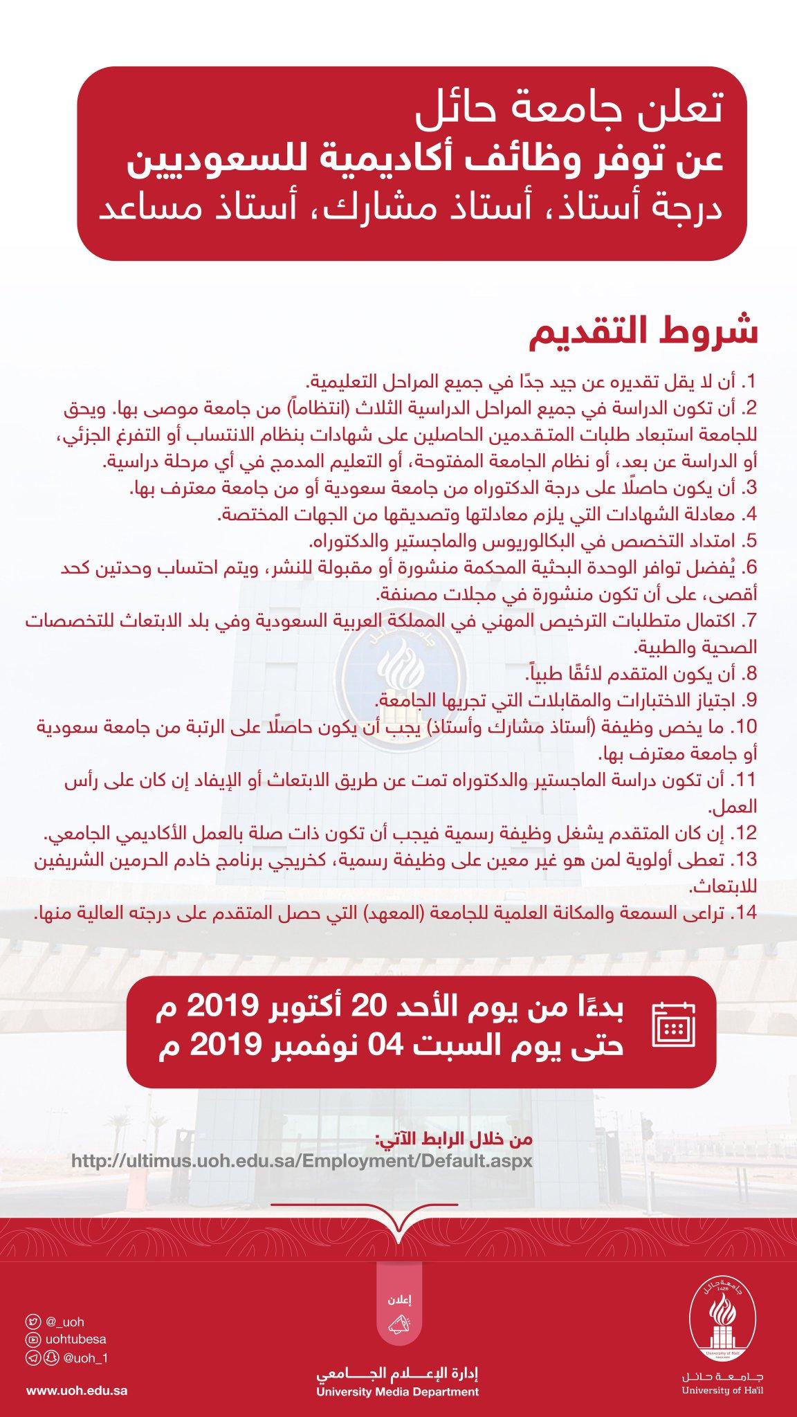 تعلن #جامعة_حائل عن توفر وظائف أكاديمية للسعوديين، درجة (أستاذ، أستاذ مشارك، أستاذ مساعد)   التقديم  من اليوم حتى 04 نوفمبر 2019 . تفاصيل الوظائف (pdf) https://t.co/rRlGgtCuIQ  رابط التقديم : https://ultimus.uoh.edu.sa/Employment/Default.aspx  #جامعة_حائل #حائل_الآن