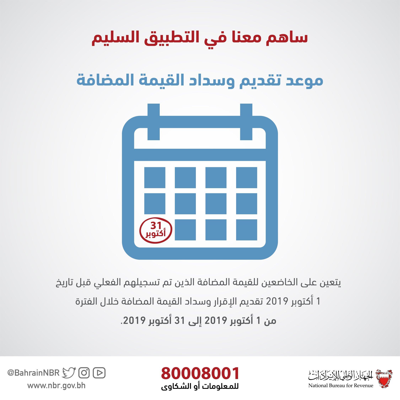 كل ما تريد معرفته عن تطبيق القيمة المضافة بالبحرين معلومات مباشر