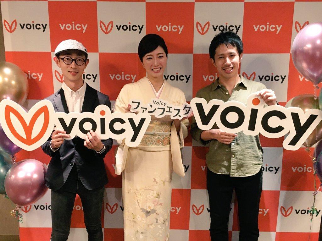 ✨まもなく #Voicyファンフェスタ 出演✨『#イケハヤラジオ』 イケハヤさん @IHayato『仮想銀座高級クラブ「かほこ」』 経沢 香保子さん @KahokoTsunezawa『新R25編集長の持論と悲報』 渡辺将基さん @mw19830720が、ステージに登場!3人の熱いトークをお楽しみに!#Voicy