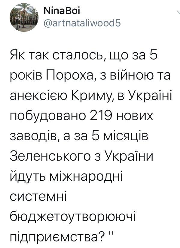 """На """"Арселор Миттал"""" давили с самого верха - Офиса Президента, - Фурса - Цензор.НЕТ 9554"""