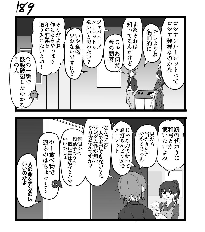 創作2コマ漫画 その189