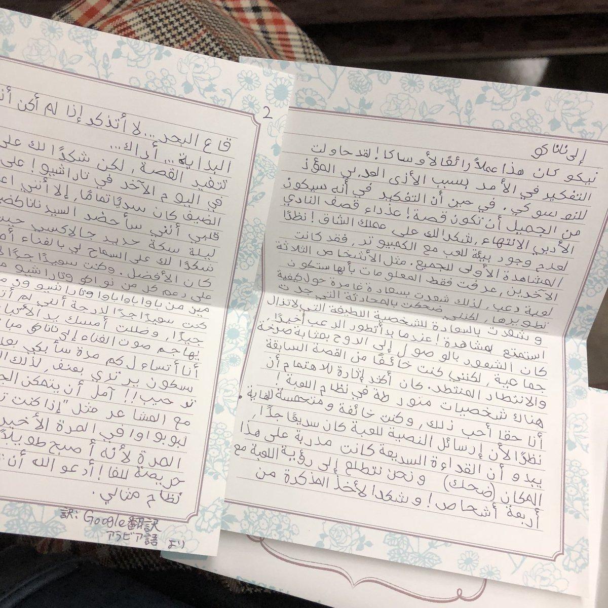 視聴者さんから頂いたお手紙を拝読しがら帰宅していた時に見つけた1枚。無茶言うな。