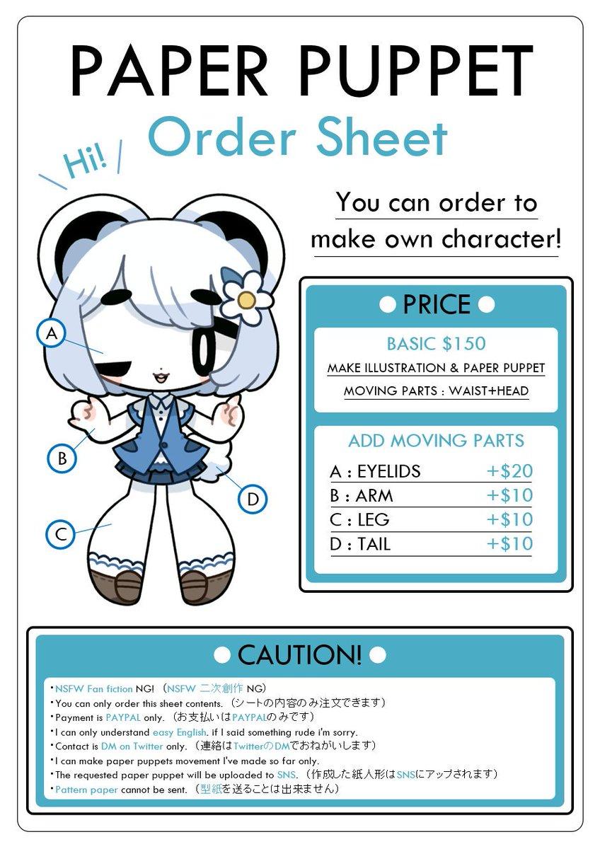【PAPER PUPPET ORDER OPEN!】【ペーパーパペットオーダーオープン!】