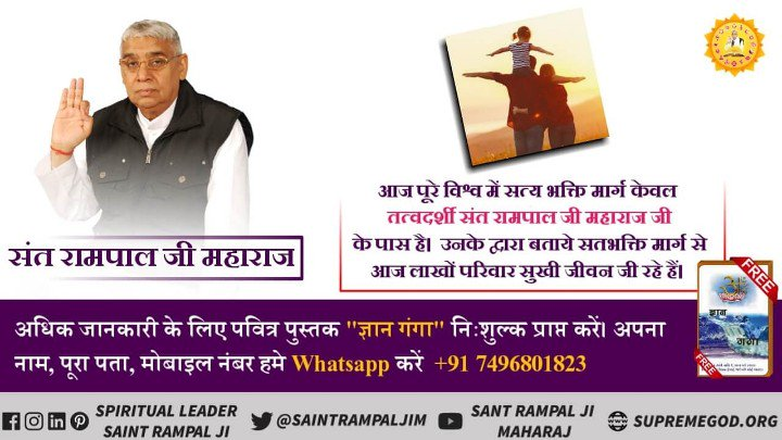 #सतभक्ति_से_अद्भुत_लाभ The whole world is suffering with cataract of ignorance. Kabir God himself comes on the earth to tell his own glory and tatvagyan based on holy scriptures. @msdhoni <br>http://pic.twitter.com/2cGlmErD5D