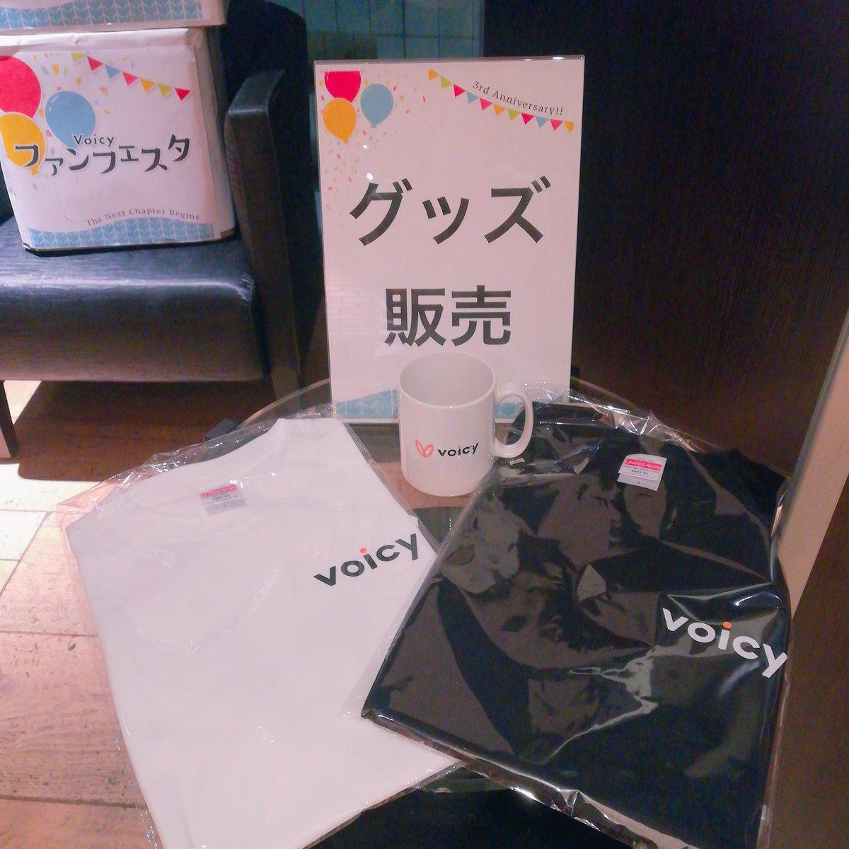 #Voicyファンフェスタ 開催中🎉会場ではグッズ販売もしております!マグカップとTシャツ。イベント限定販売です!これから第4部にお越しいただく皆さんも、ぜひ受付のあとにお立ち寄りください☺️#Voicy