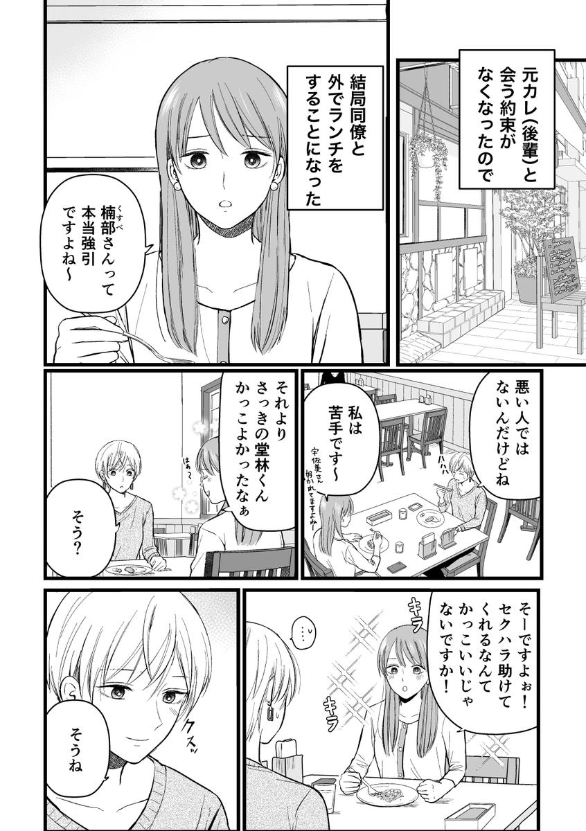 【創作漫画】三ヶ月前に別れた先輩後輩の話8