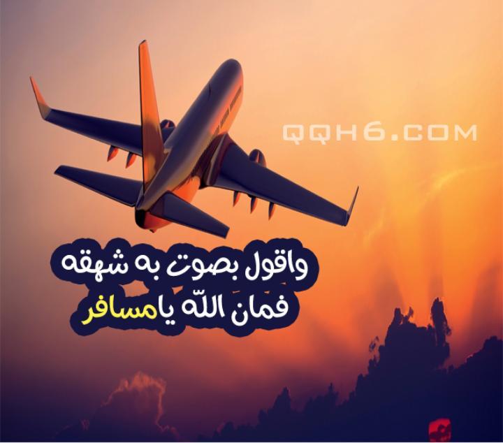 ودعتك الله Hashtag V Twitter