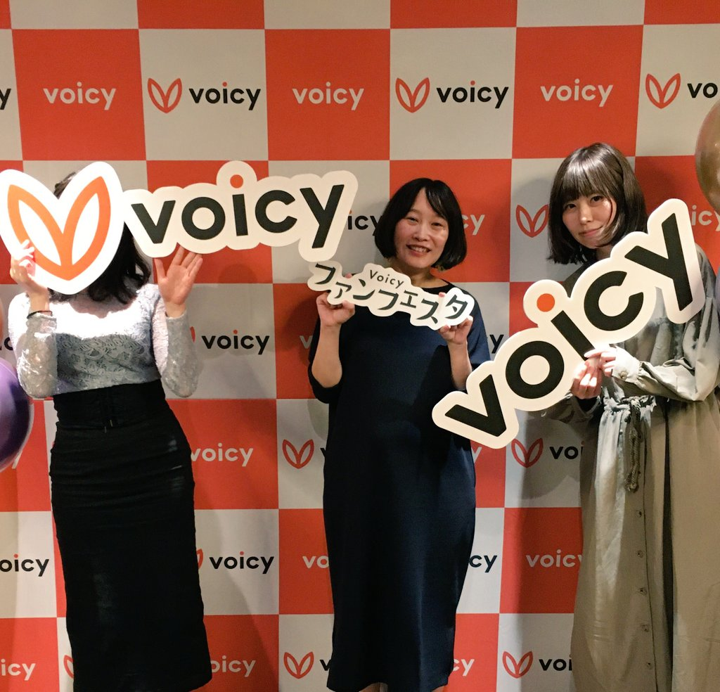 ✨まもなく #Voicyファンフェスタ 出演✨『フリーランス夫婦ここだけの話』 せらなつこさん @sera_natsu『今夜も下着が外せないラジオ』 ちーちょろすさん @lingerie1108『#今夜もよく眠れるギークな話』 ハルカナさん @harukana_8が、ステージに登場します!お見逃しなく!#Voicy