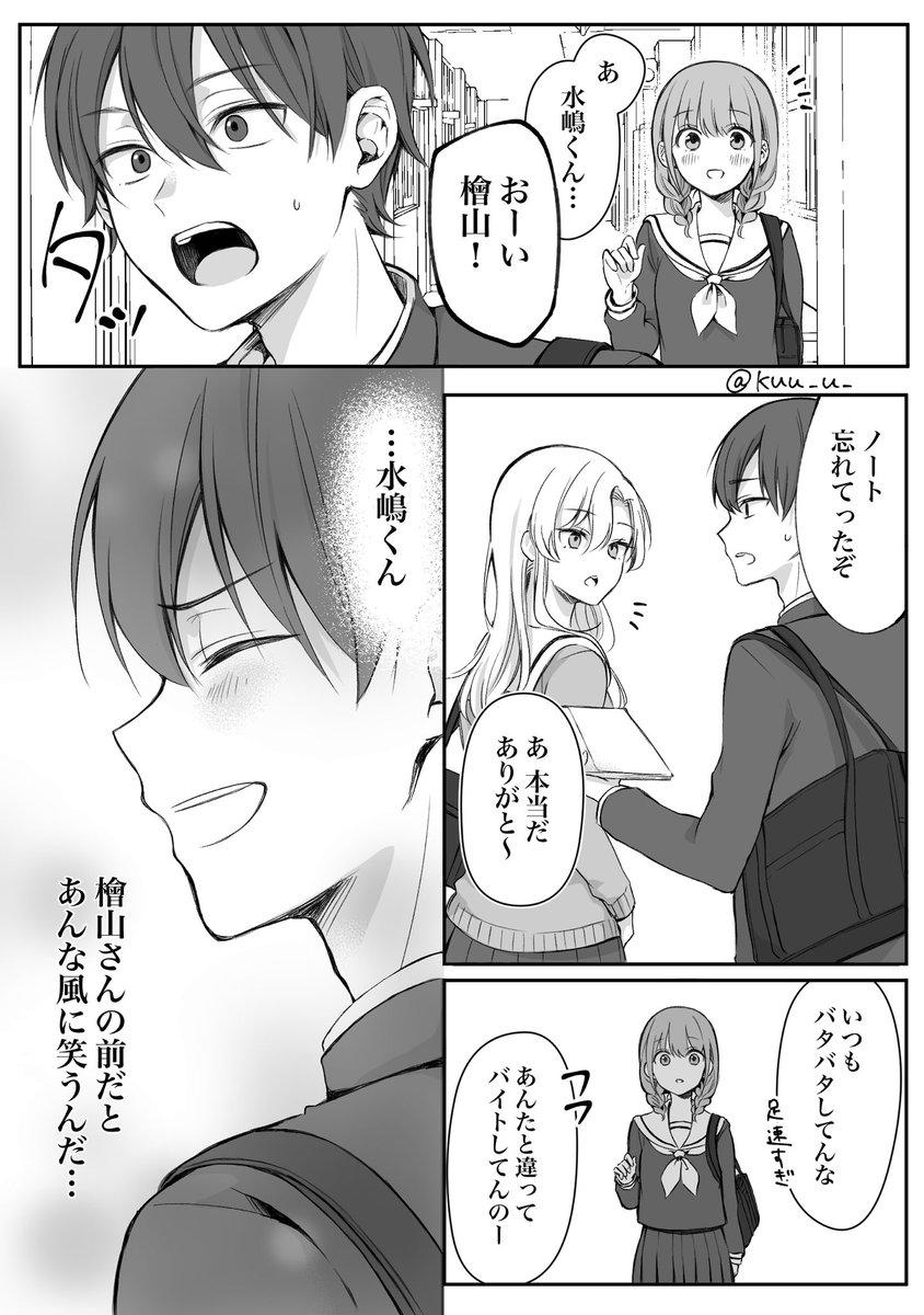 【創作漫画】少女漫画主人公×ライバルさん⑨