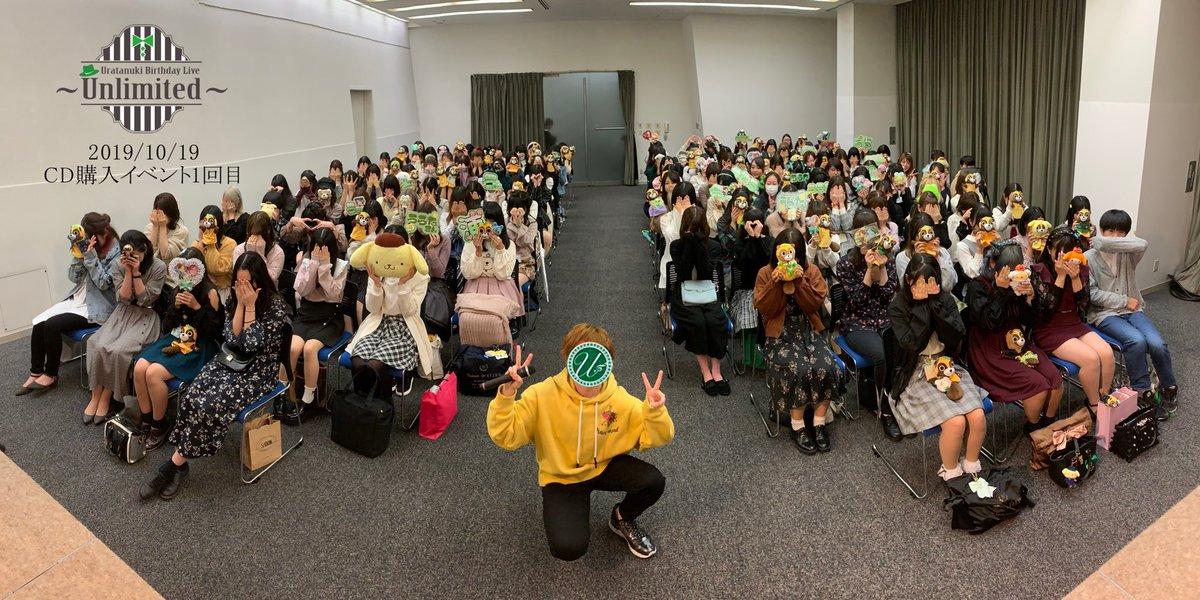 うらたぬきCD「Unlimited」リリースイベントの写真です!