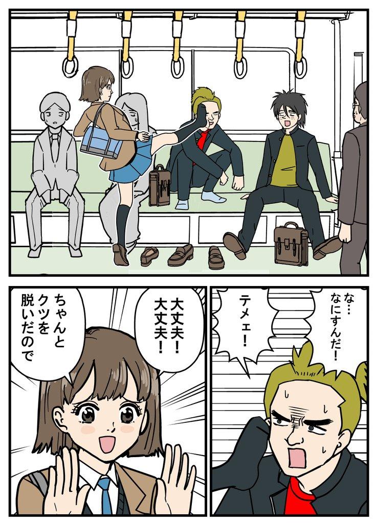 漫画『正義のミカたん』
