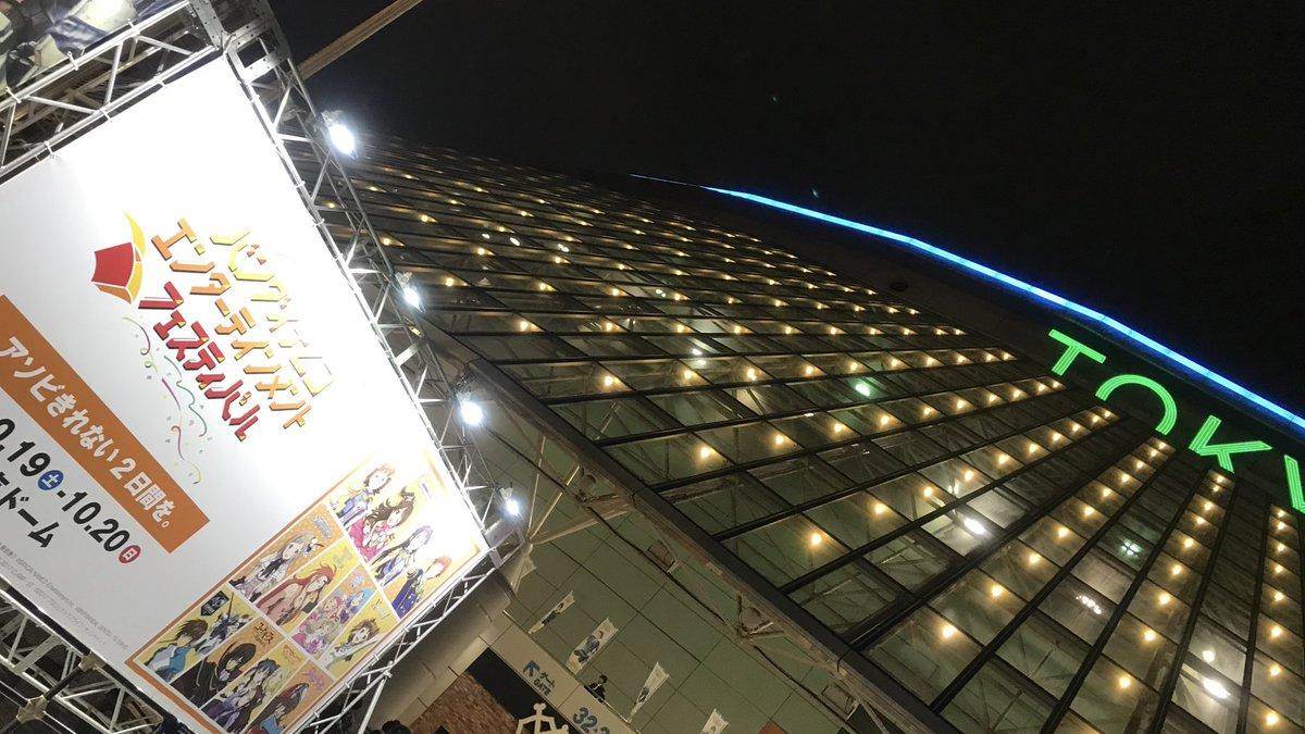 2日間お疲れ様でした。春香役の中村繪里子さんが「あの言葉は、15周年イヤーで言いたい、という希望があるので、それまで取っておきますね」と。聞けることを願いながら、「これからも、アイドル!!!!!」プロデュースに励んでゆきたいです!