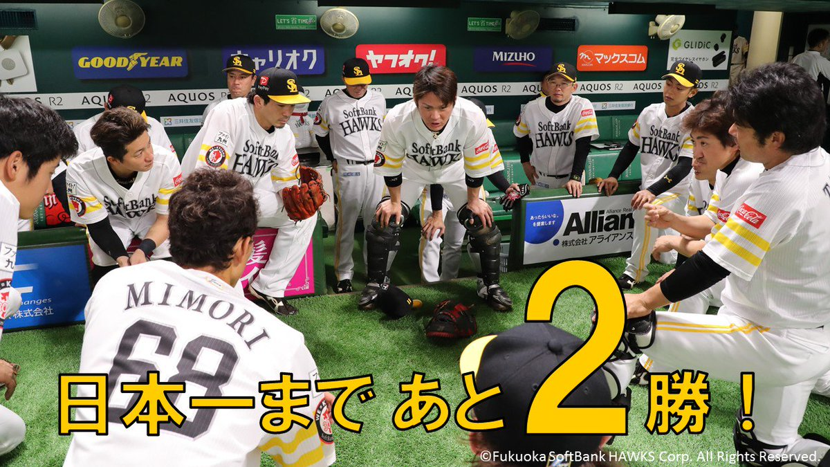 ホークスの3年連続日本一まで...🗻✨🌟🌟🌟🌟🌟🌟🌟🌟🌟🌟🌟🌟 あ🌟🌟🌟🌟 と🌟🌟🌟🌟 2🌟🌟🌟🌟 勝🌟🌟🌟🌟❗️🌟🌟🌟🌟🌟🌟🌟🌟🌟🌟🌟🌟今日も勝ってホークスが日本シリーズで本拠地14連勝🤩🌟✨✨✨✨この勢いのまま東京ドームへ✈️#sbhawks #福岡ソフトバンクホークス #日本シリーズ