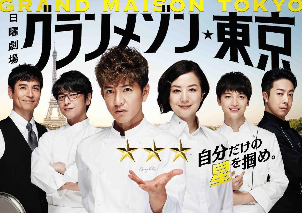 #グランメゾン東京 まもなく初回放送のお時間⏰、、、ですが‼️日本シリーズ延長のため⭐️放送時間に変更があります⭐️もう少々お待ちください🥰#チームグラメ