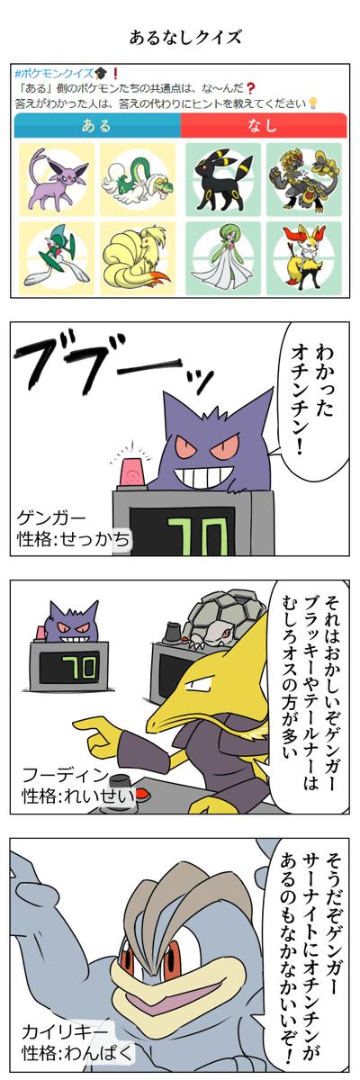 ポケモンクイズの漫画