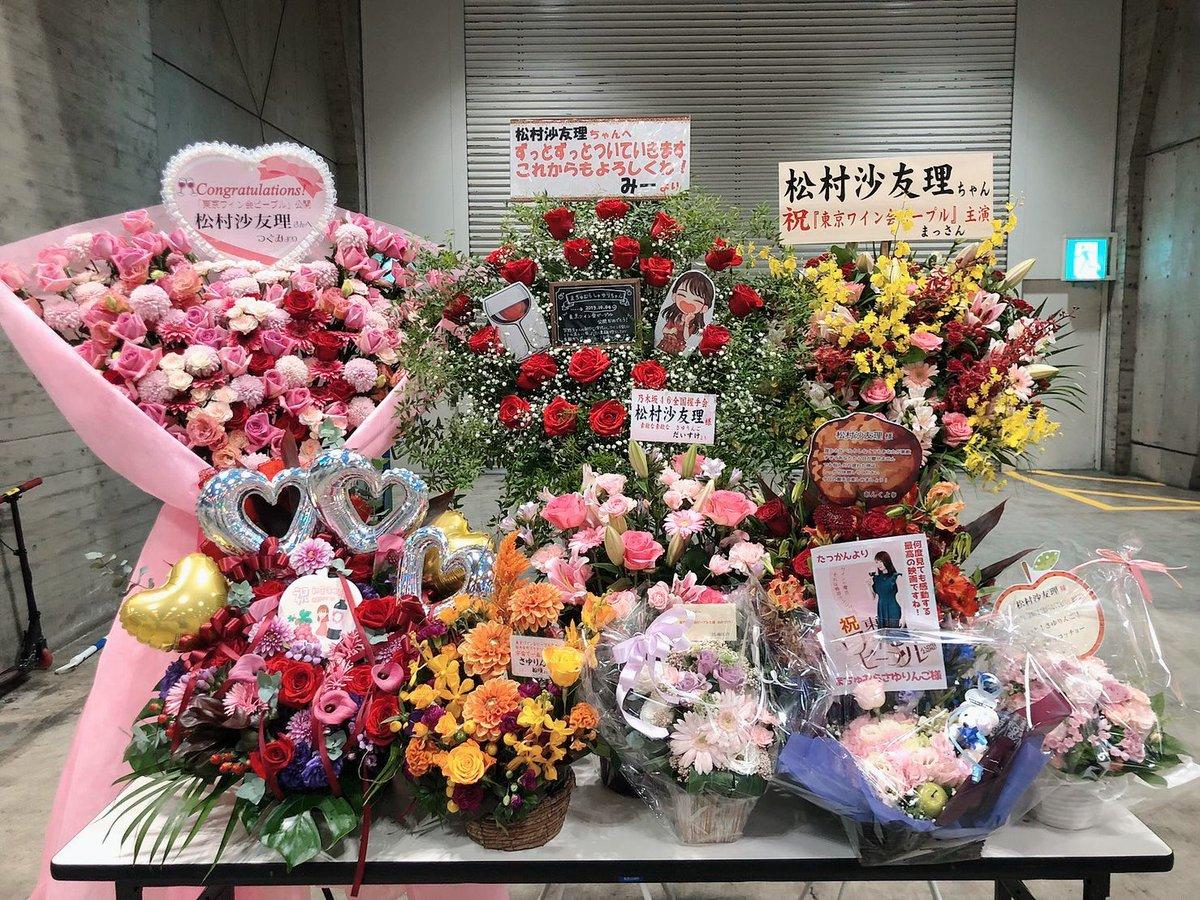 【ブログ更新 松村沙友理】 お花とお手紙とっ(o・・o)