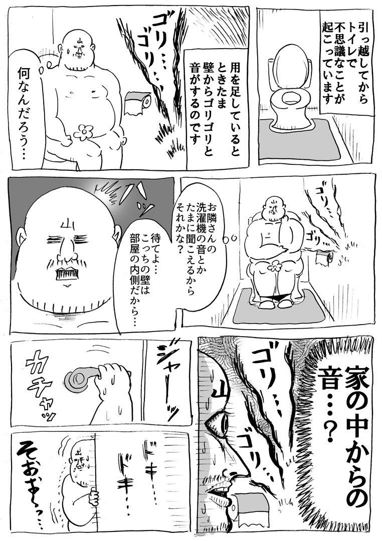 新居での怪現象についての漫画(全く怖くありません)