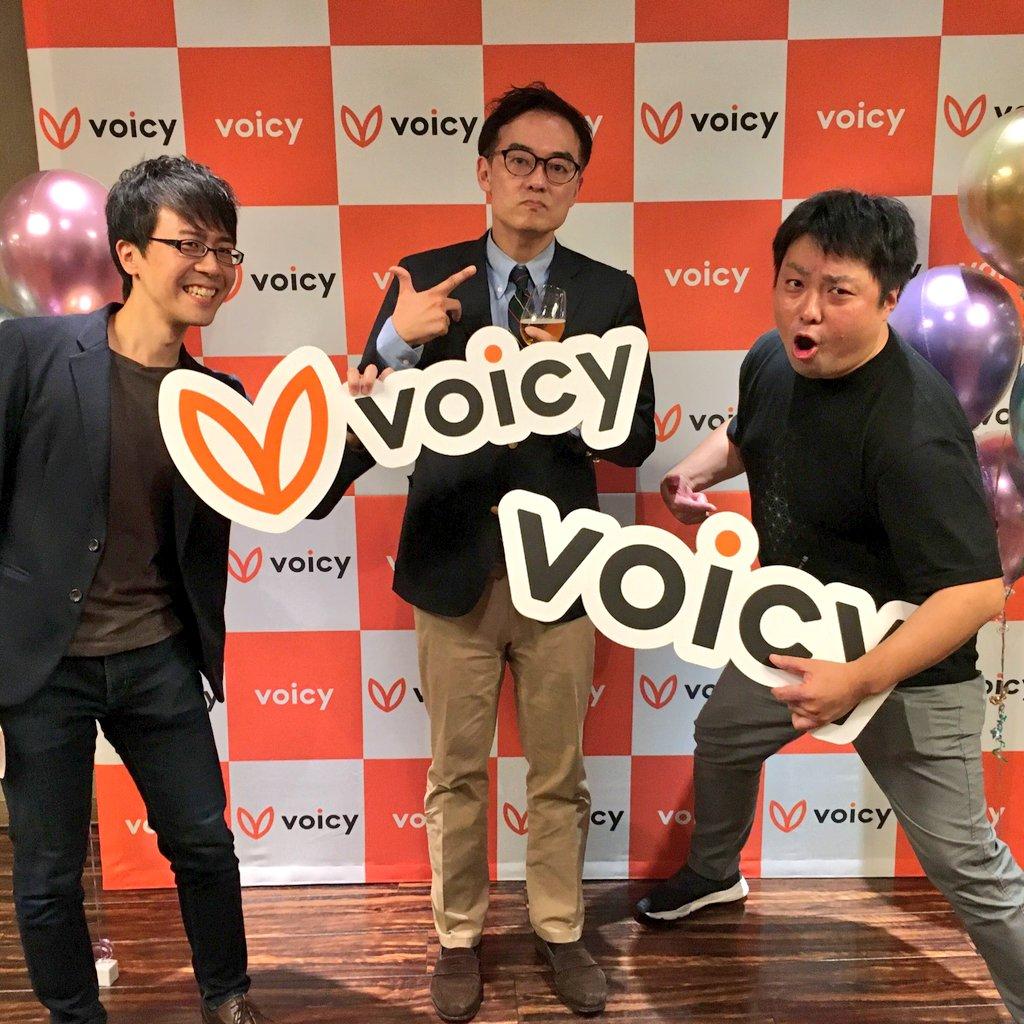 ✨まもなく #Voicyファンフェスタ 出演✨『職場の治療室』 大室正志さん @masashiomuro ・麻野耕司さん @asanokoji『風呂敷「畳み人」ラジオ』 設楽悠介さん @ysksdr  ・野村高文さん @nmrtkfmいよいよステージに登場🙌麻野さんは今向かっています!本日最後のトーク、お楽しみに😍#Voicy