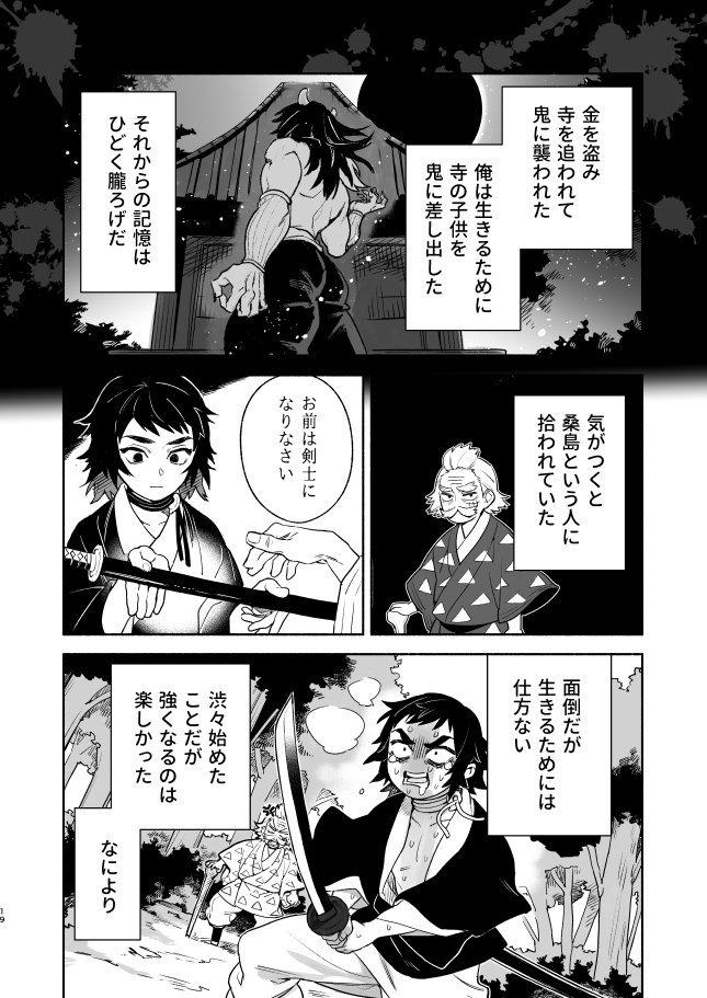 【とある兄の話】(4/1)⚠️17巻ネタバレがあります⚠️幻覚強め