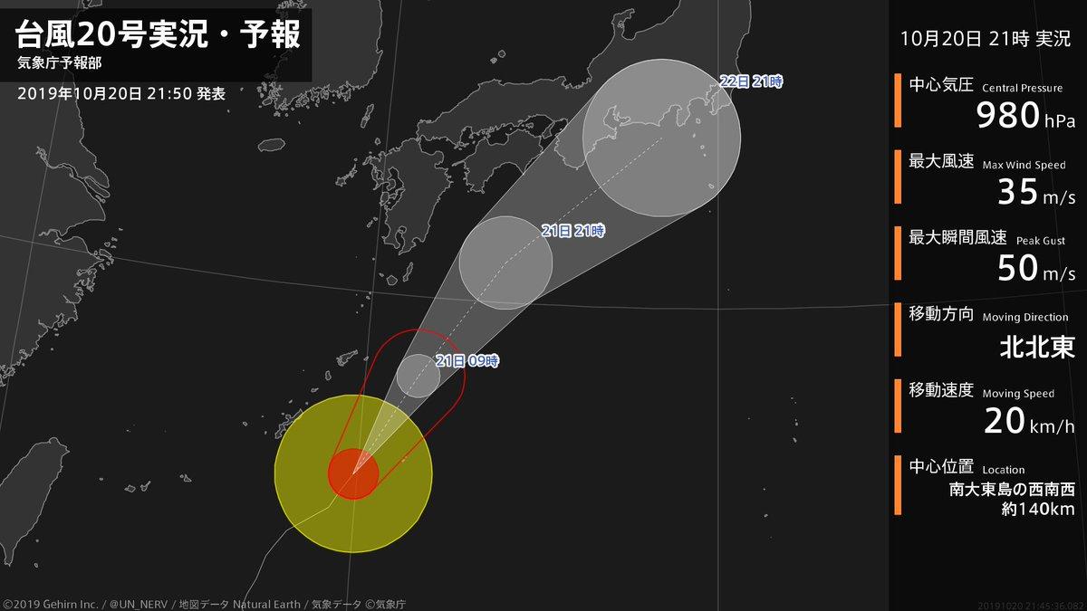 【台風20号実況・予報 2019年10月20日 21:45】強い台風20号(ノグリー)は、南大東島の西南西約140kmを1時間に20キロの速さで北北東に進んでいます。