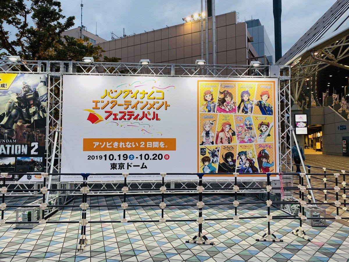 バンダイナムコエンターテインメントフェスティバル行ってきました!熱く楽しいライブでしたね✨️ 石川ゆみ先生がお隣だったのでさらに嬉しくGuilty Fever!!