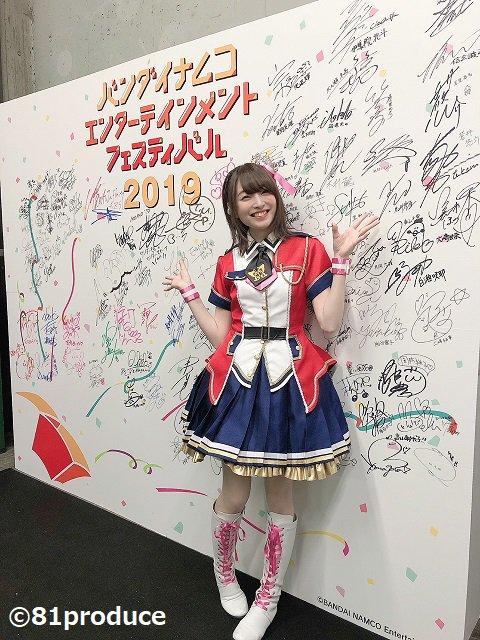 「バンダイナムコエンターテインメントフェスティバル」DAY2に #上田麗奈 が出演させていただきました!東京ドーーーーム!!お越しくださった皆さま、本日も熱い声援、ありがとうございました!!引き続き応援の程、よろしくお願いいたします!#バンナムフェス