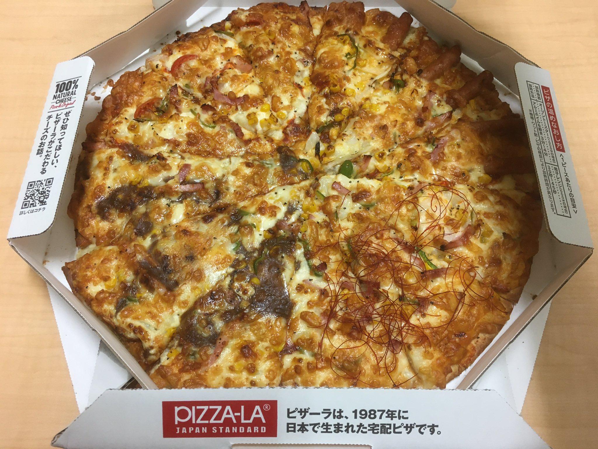 宅配 ピザ 軽減 税率
