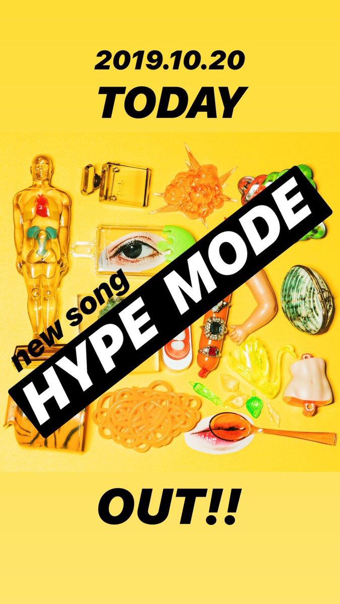 新曲がリリースされました、わたしたち別に全然無敵じゃないけど、聴いてる時だけはそう思えてくるような、まじないの歌が欲しかったから作りましたあなたもHYPE  MODEになれるよ