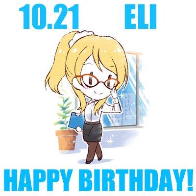 【HAPPY BIRTHDAY】10月21日は、『ラブライブ!』絢瀬絵里ちゃんの誕生日です♪ 絵里ちゃん、お誕生日おめでとう!! #lovelive