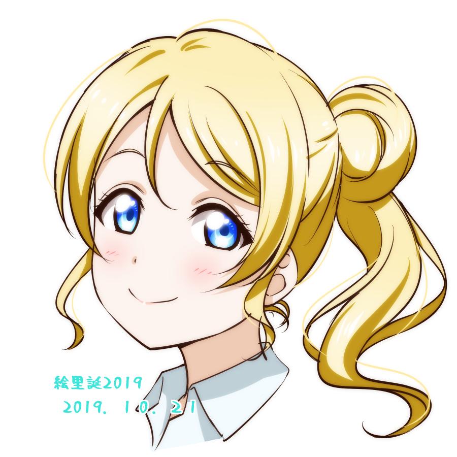 スクフェスの髪型かわいいなと思って描いたいつもと大差ない!!#絢瀬絵里生誕祭2019