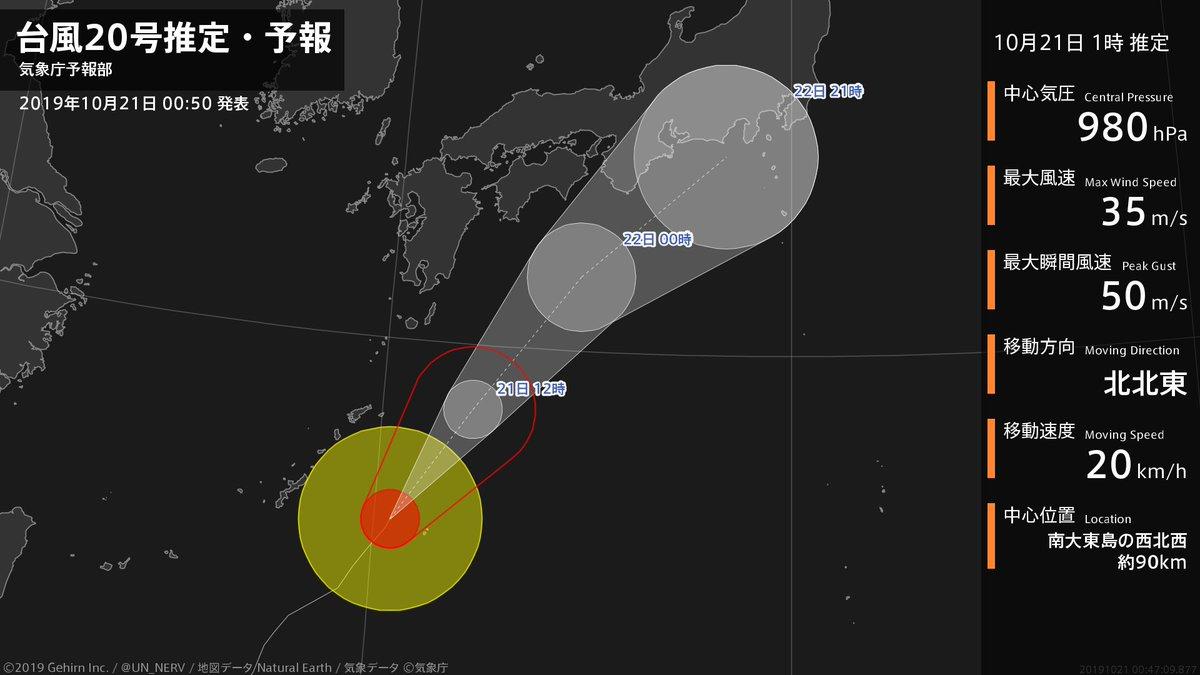 【台風20号推定・予報 2019年10月21日 00:47】強い台風20号(ノグリー)は、南大東島の西北西約90kmを1時間に20キロの速さで北北東に進んでいるとみられます。
