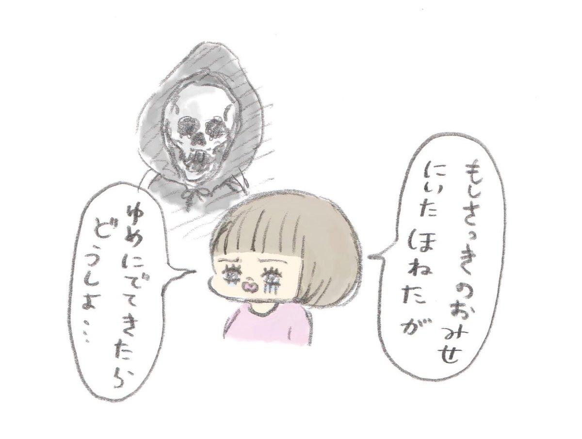 子ども、骸骨のことが怖いんだけど骸骨のことを総じて「ほねた」って呼んでるの可愛い。