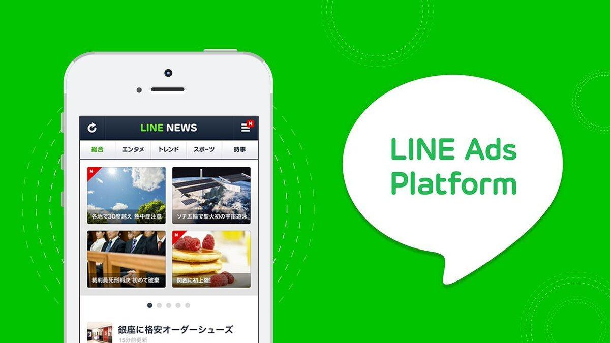 【人気記事】新たな企業プロモーション手段?LINEの運用型広告「LINE Ad Platform」を徹底解説