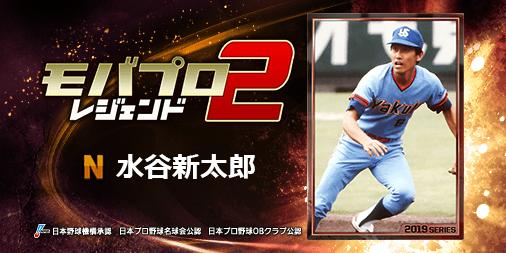 球史に残るレジェンド『水谷新太郎』選手を獲得!仲間と一緒に強くなるプロ野球ゲーム⇒