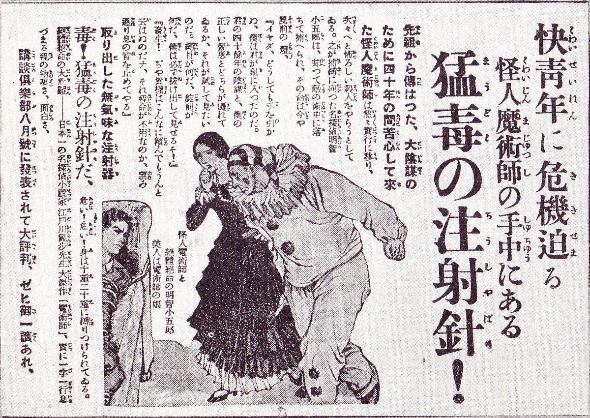 乱歩だと『魔術師』(1930)、「陰獣」(1928、挿絵は後年のもの)、それに『地獄の道化師』ももちろん→ピエロの「悪役・恐怖化」の歴史を追う〜元祖は?一番インパクトがあったのは? - Togetter  @togetter_jpさんから