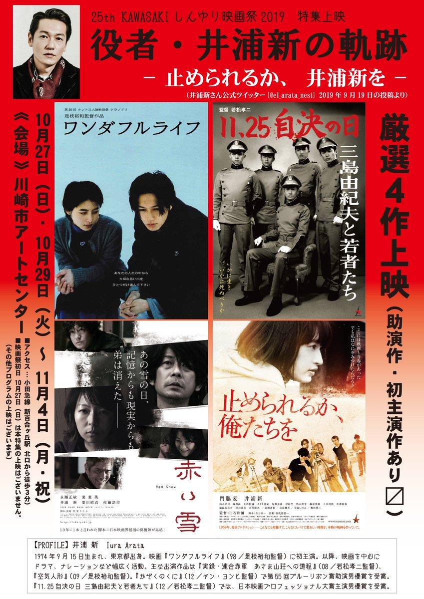 """KAWASAKIしんゆり映画祭 on Twitter: """"【わっしょい!スタンプラリー ..."""