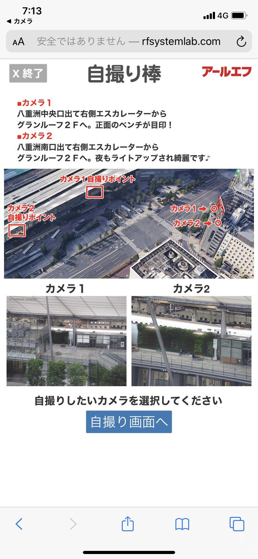 駅前にあった謎の看板の正体は自撮り棒?!カメラを遠隔操作して自撮りが出来る!