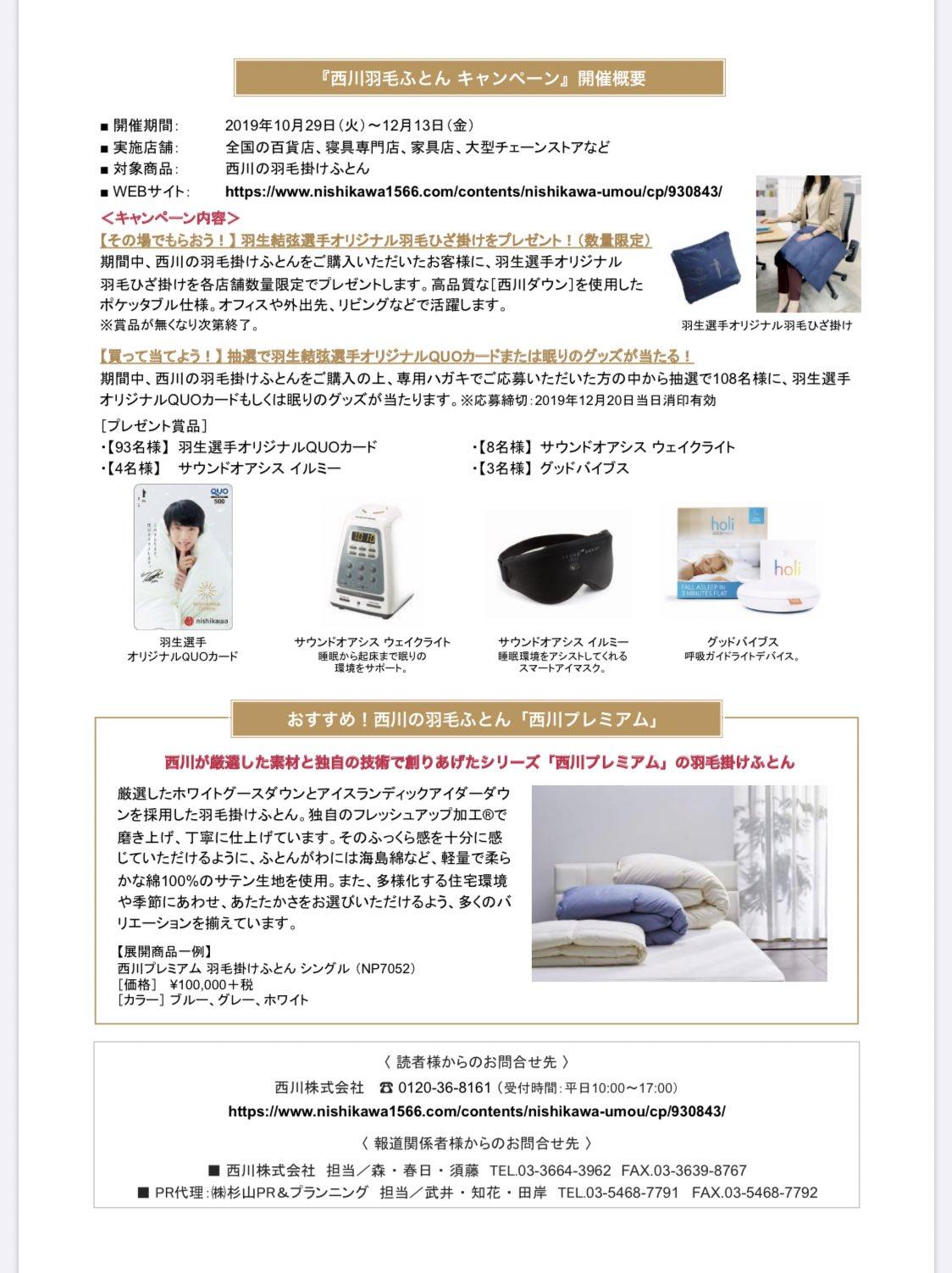 promozione tokyo nishikawa x yuzuru hanyu