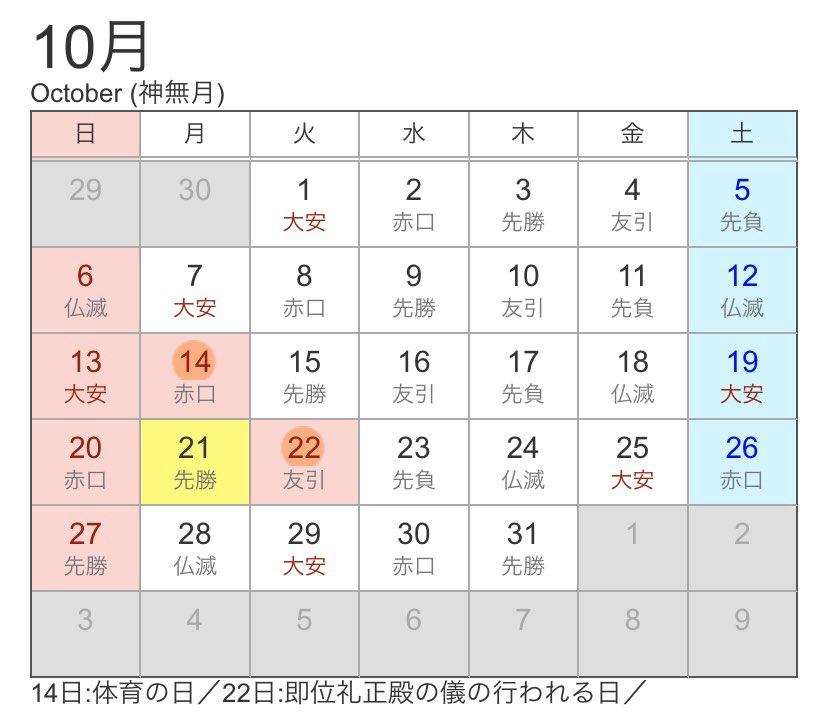 12 23 祝日