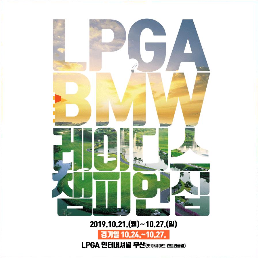 10월 24일부터 개최되는 국내 유일의 LPGA 정규투어! #BMW레이디 관련 이미지 입니다.