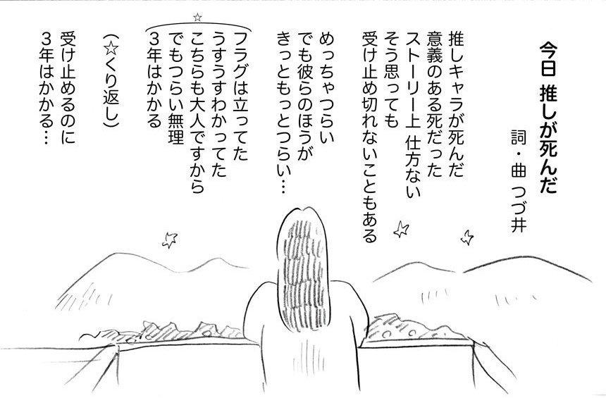 鬼滅、本誌に追いついてからずっとつづ井さんの「今日 推しが死んだ」の歌を脳内で歌ってる。
