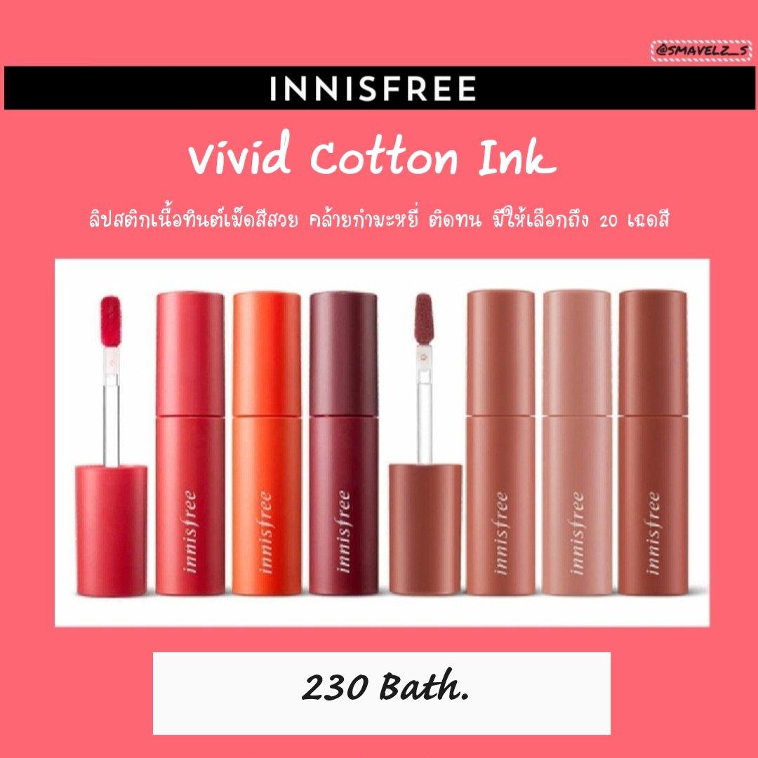 ปิด 29/10 || (#สินค้าsmavelz) พรี  Innisfree Vivid Cotton Ink Tint 🌈 ลิปสติกเนื้อทินท์ที่ดีมากๆ สีสวย ไม่ตกร่อง 💋 มีถึง 20 เฉดสีให้เลือก 💸 ราคา 230 บาท ✨ ส่ง 30/50 รอของ 10-15 วัน สนใจ DM #innisfree #อินนิสฟรี #ลิปทินท์ #ลิปสติก #lipstick #lipinnisfree  #lipstickinnisfree