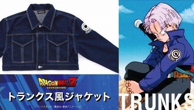 【超ショート丈】トランクスの「あのジャケット」、予約販売スタート『ドラゴンボールZ』内で着用していたものを再現。ポケットや襟の形状にもこだわって作られた商品となっている。