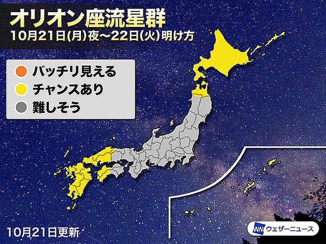 【☆彡】きょう21日夜~22日朝、「オリオン座流星群」活動ピークに九州や中国四国の西側、沖縄では観測のチャンスがあります。北海道でも夜の早い時間、雲の隙間から見られる可能性。