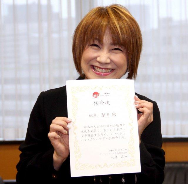 【文化発信】松本梨香、クールジャパン・アンバサダー任命「(任命状を)受け取った時に『頑張っているね!』と言ってもらった気がして、ちょっと感動して泣きそうになりました」と語った。